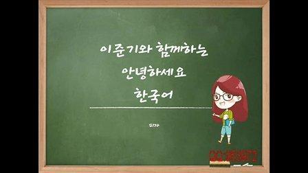 跟李准基学你好韩国语 第1课 披萨老师
