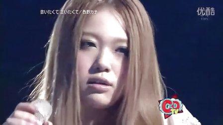 [LIVE] 会いたくて会いたくて 现场版 -   西野カナ 西野加奈