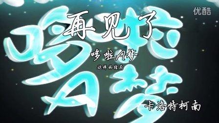 【哆啦A梦大结局】再见了,哆啦A梦