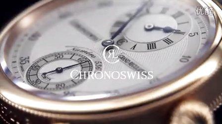 Chronoswiss 三针一线 瑞宝传奇