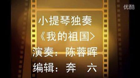 陈蓉晖小提琴独奏《我的祖国》