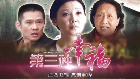 9.28日《第三种幸福》宣传片