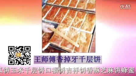 北京香酥芝麻饼 老北京芝麻香酥饼制作过程/香掉牙千层饼