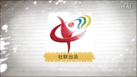 肇庆学院学生社团联合会2014部门介绍视频