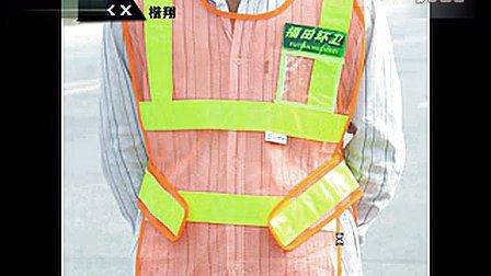www.sandea.com.cn推出新款反光衣产品