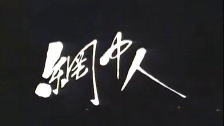 1979TVB网中人