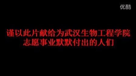 (2013)武生院校青协十周年晚会开场祝福视频