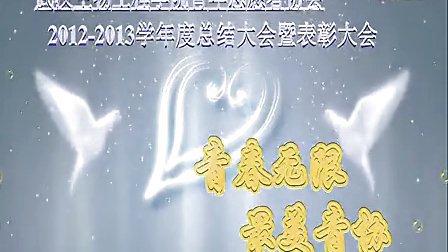 (2013)武生院青协2012-2013学年总结暨换届表彰大会视频