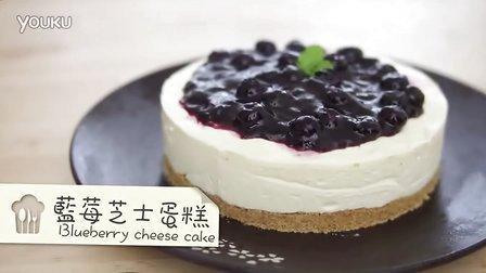 點Cook Guide-藍莓芝士蛋糕 Blueberry cheese cake