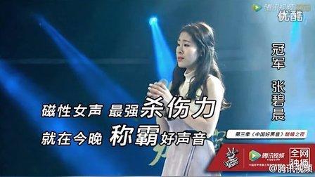 娱乐头条中国好声音第3季冠军张碧晨高票夺冠, 美女张碧晨照片MV  背景音乐 后会无期