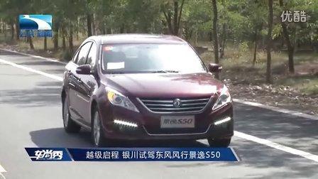 越级启程 银川试驾东风风行景逸S50