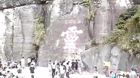 灵通岩风景区[灵通山]-闽南第一山(福建省漳州市平和县大溪镇)