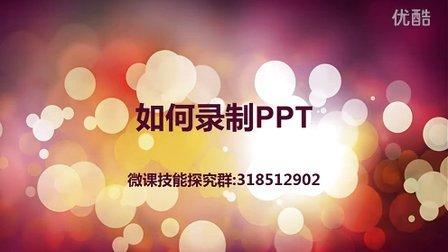 如何录制PPT