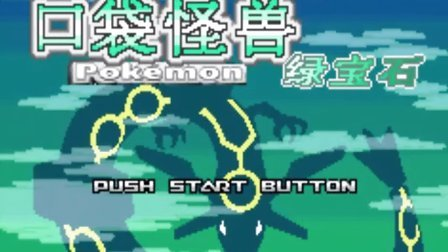 木子小驴解说GBA掌机游戏 第一季 《GBA口袋怪兽绿宝石7.0》通关攻略(一)