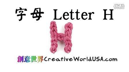 204 Rainbow Loom字母H Letter H Charm - 彩虹編織器中文教學 Chinese Tutorial
