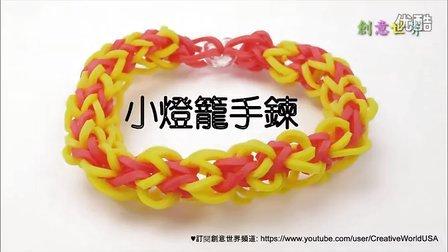 202 Rainbow Loom小燈籠手鍊 Paper Lantern Bracelet - 彩虹編織器中文教學 Rainbow L