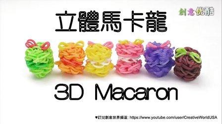 200 Rainbow Loom迷你立體馬卡龍 3D Macaron Charms - 彩虹編織器中文教學 Chinese Tu