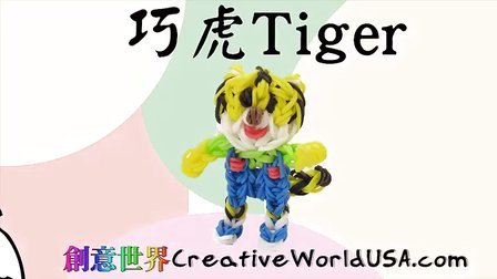 199 Rainbow Loom Tiger Charm 巧虎 - 彩虹編織器中文教學 Loom Bands Chinese Tutori