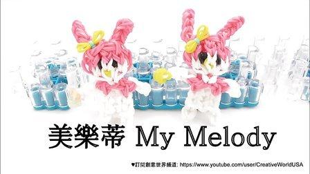 196 Rainbow Loom My Melody 美樂蒂 Charm_Figures - 彩虹編織器中文教 Chinese Tutor