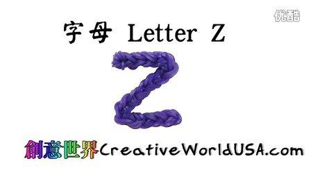 194 Rainbow Loom Letter Z charm 字母 Z - 彩虹編織器中文教學 Loom Bands Chinese T