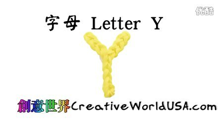 193 Rainbow Loom Letter Y Charms 字母 Y - 彩虹編織器中文教學 Loom Bands Chinese