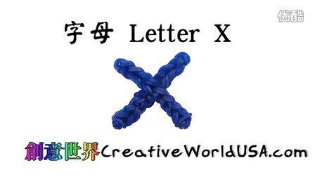 192Rainbow Loom Letter X Charm 字母 X - 彩虹編織器中文教學 Loom Bands Chinese Tu
