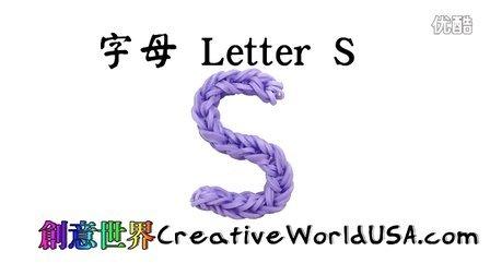 187 Rainbow Loom Letter S Charm 字母 S -  彩虹編織器中文教學 Loom Bands Chinese