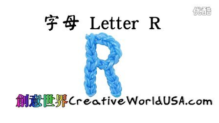 186 Rainbow Loom Letter R charms 字母 R - 彩虹編織器中文教學 Loom Bands Chinese