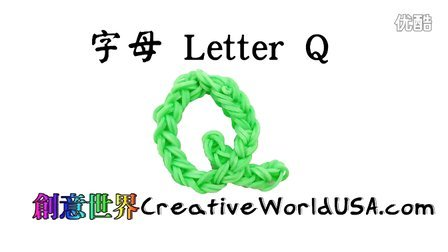 185 Rainbow Loom Letter Q Charm 字母 Q - 彩虹編織器中文教學Loom Bands Chinese Tu