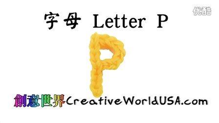 184 Rainbow Loom Letter P Charm 字母 P - 彩虹編織器中文教學 Loom Bands Chinese T