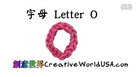 183Rainbow Loom Letter O Charm 字母 O - 彩虹編織器中文教學 Loom Bands Chinese Tu