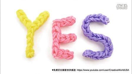182 Rainbow Loom Letter N 字母 N Charm - 彩虹編織器中文教學 Loom Bands Chinese T