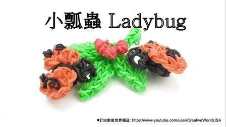 178 Rainbow Loom Ladybug 3D 小瓢蟲 charms - 彩虹編織器中文教學 Rainbow Loom Chin