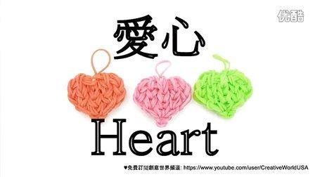 176 Rainbow loom Heart Charms 愛心 - 彩虹編織器中文教學 Chinese Tutorial