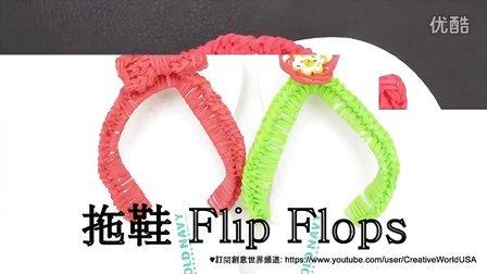 175 Rainbow Loom Flip Flop_Slippers Make Over 拖鞋 - 彩虹編織器中文教學 Chinese