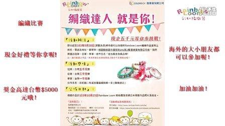 174 Rainbow Loom Contest 編織比賽奨金高達台幣$5000元哦! 即日起至103年9月30日(201