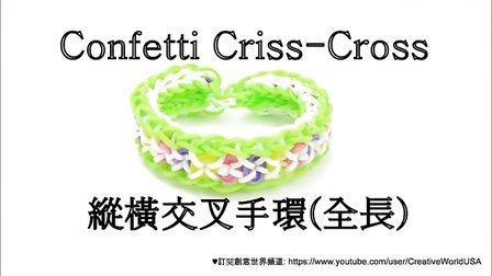 172Rainbow Loom 縱橫交叉手環(全長) Confetti Criss-Cross Bracelet(Full Length) -