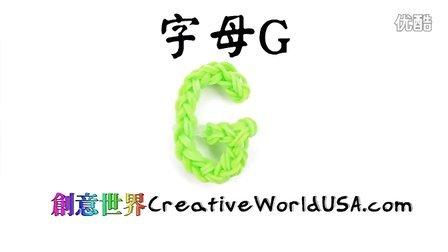 171 Rainbow Loom 字母G Letter G Charms - 彩虹編織器中文教學 Rainbow Loom Chinese