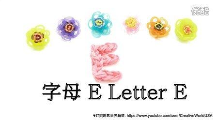 169 Rainbow Loom 字母E Letter E Charm - 彩虹編織器中文教學 Chinese Tutorial - Yo