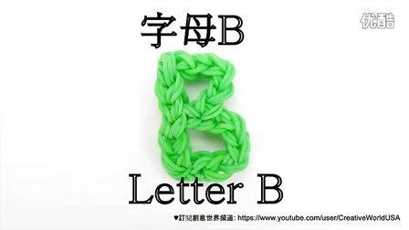 168 Rainbow Loom 字母B Letter B Charm - 彩虹編織器中文教學 Chinese Tutorial - Yo