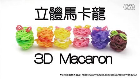 167 Rainbow Loom 字母A Letter A Charm - 彩虹編織器中文教學 Chinese Tutorial - Yo