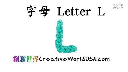 166 Rainbow Loom 字母 Letter L Charm -  彩虹編織器中文教學 Chinese Tutorial
