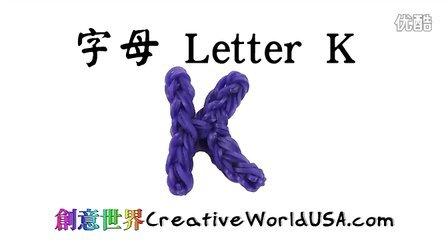 165 Rainbow Loom 字母 Letter K Charm - 彩虹編織器中文教學 Rainbow Loom Chinese T