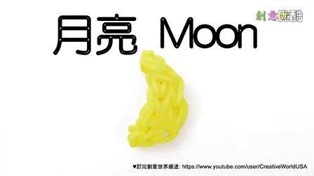 164 Rainbow Loom 月亮 Moon Charms - 彩虹編織器中文教學 Chinese Tutorial - YouTub