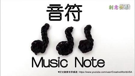 163 Rainbow Loom 音符 Music Note Charms - 彩虹編織器中文教學 Chinese Tutorial -