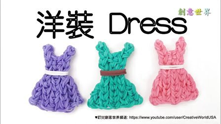 162 Rainbow Loom 洋裝 Dress Charms - 彩虹編織器中文教學 Chinese Tutorial - YouTu
