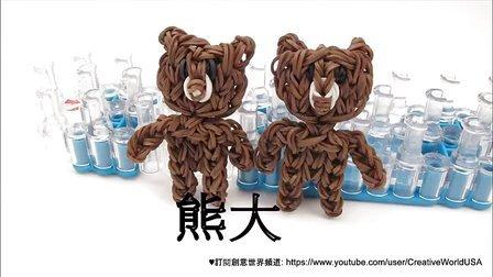 161 Rainbow Loom 熊大 Bear Charm(LINE) - 彩虹編織器中文教學 Rainbow Loom Chinese