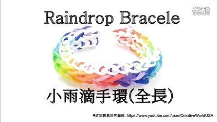 160 Rainbow Loom 小雨滴手環(全長) Raindrop Bracelet(Full Length) - 彩虹編織器中