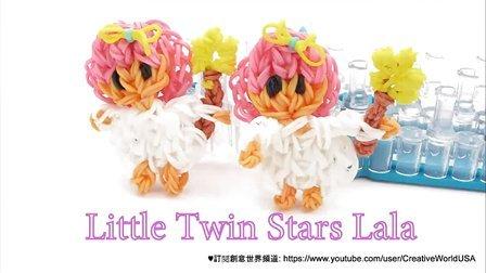 153 Rainbow Loom 雙子星 Little Twin Stars LaLa Charms - 彩虹編織器中文教學 Rainb