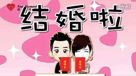良辰 婚礼动画  土豆爱情故事 纸片风格 创意婚礼 开场视频 爱情动画